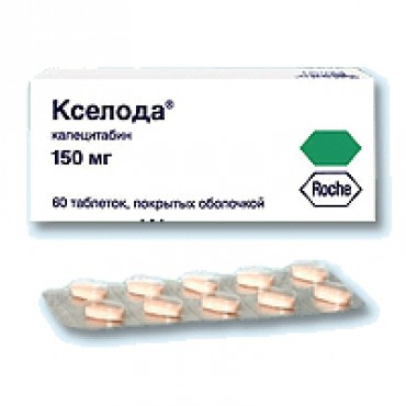 Купить Кселода Xeloda 150 мг/60 таблеток в Москве